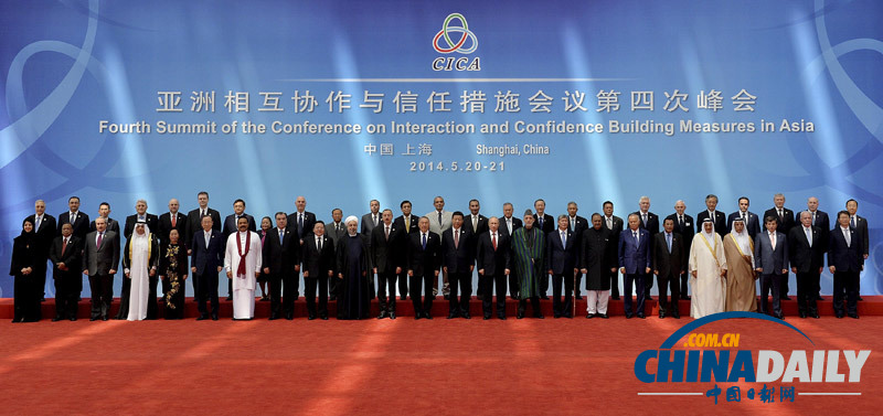 和出席亚信上海峰会的其他国家领导人在开幕式前合影留念.(图片图片