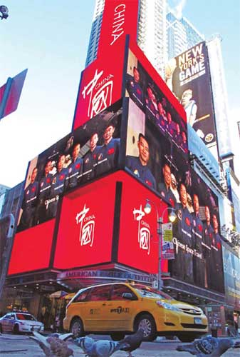 National image lights up Times Square