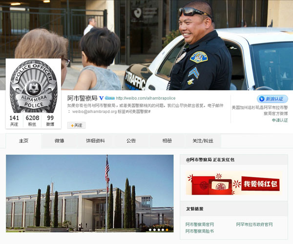 US police all a-twitter about Weibo