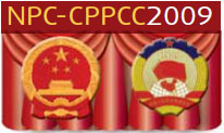 CPPCC session wraps up with vow to propel economy