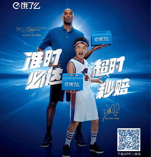 Kobe Bryant to star in Ele.me's ad