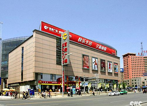 shoufu_shoufu square