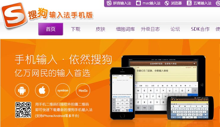Top 10 most popular mobile apps in china 2 for Top homepage