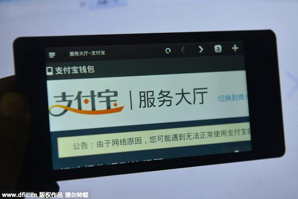 Alipay suffers temporary breakdown