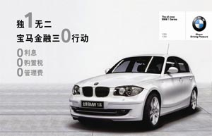 BMW sees big auto finance growth potential in China