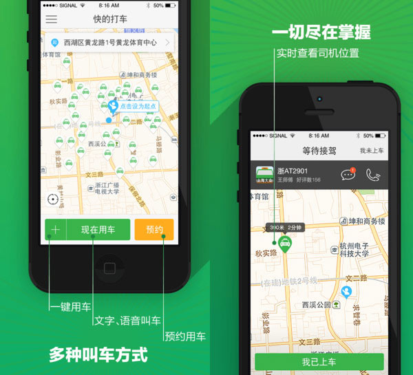 Taxi-hailing giants tie knot on Valentine's Day
