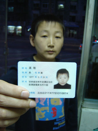 Gao xiang shows his id card which registers his age at 30 years old