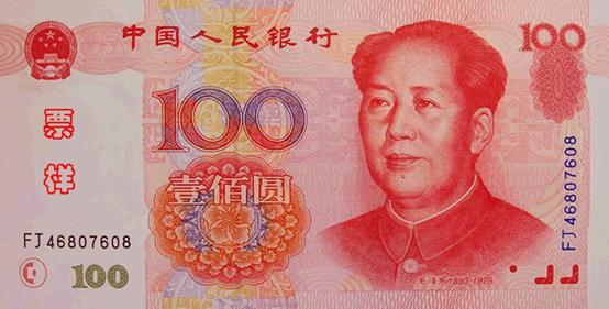 The evolution of RMB notes