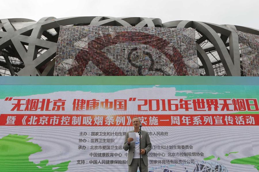 娱乐场:世界无烟日标志着北京