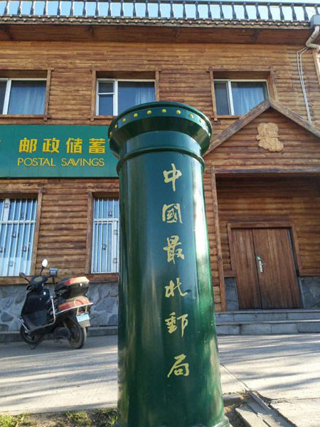 Northernmost post office in China draws 1 millio