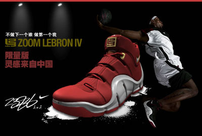 Top 10 best selling basketball shoes