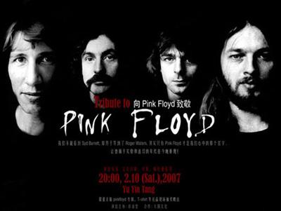Pink floyd members