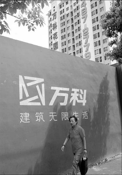 ...gn for property developer China Vanke Co in Shanghai. Kevin Lee / ...