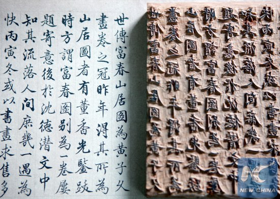 Chinese language is difficult to learn, sure, but outdated? No! - Culture