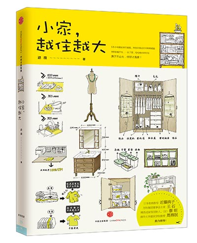 Interior design creates growing space in small houses[1]