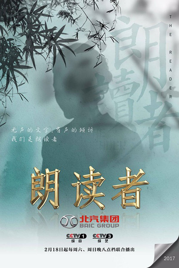 Traditional Chinese culture reinvigorates TV reality shows[1]