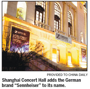 Shanghai Concert Hall's new name sparks disputes[1]- Chinadaily com cn