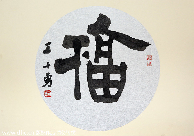 Culture Insider Top 10 Chinese Cultural Symbols8 Chinadaily