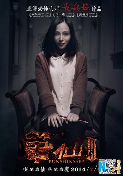 Actress Jiang Yiyan stars in 1st-ever horror movie