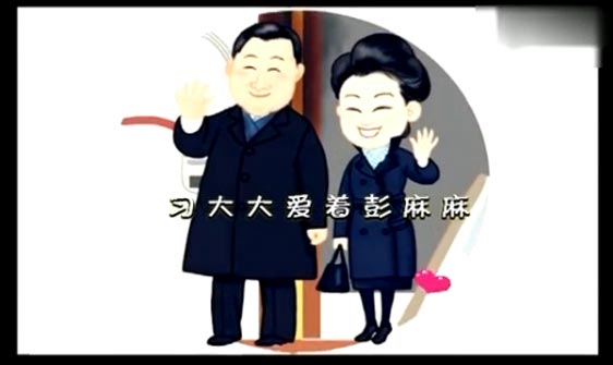 xi dada loves peng mama viral culture chinadailycomcn