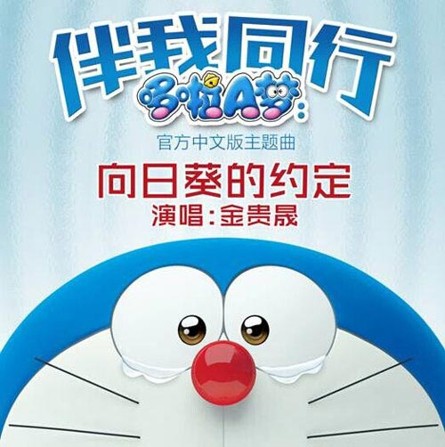 Theme Song Of 'Doraemon' Hit A Hit In China