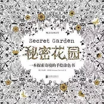 Coloring Book A China Hit Secret Garden