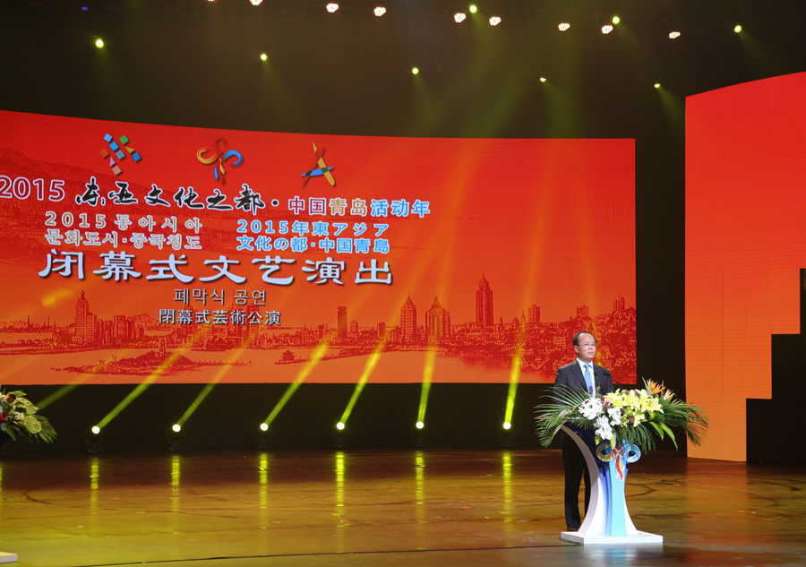 Activities on 2015 Culture City of East Asia concluded in Qingdao