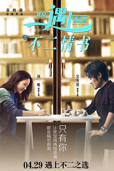 EMBook of LoveEM leads Chinese box office Culture