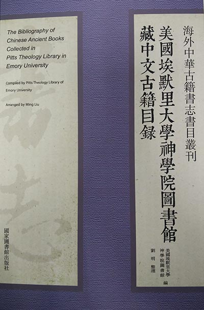 Libraries Share Data To Trace Ancient Chinese Books