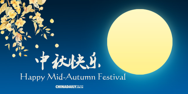 China Daily Website Wishes You A Happy Mid-Autumn Festival