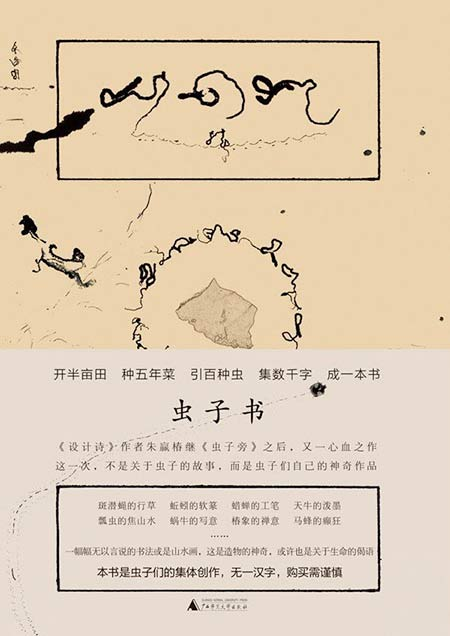 The most beautiful book revealed in China