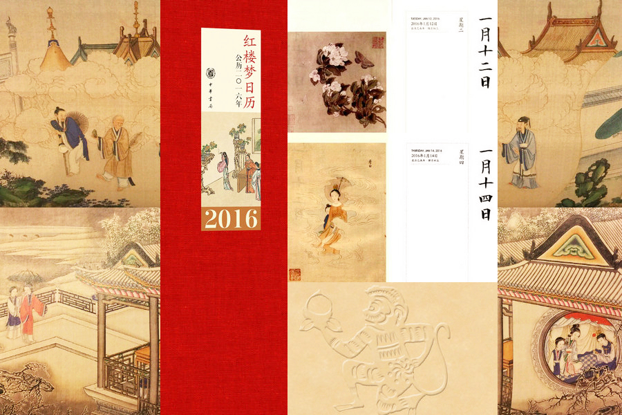 The Dream of the Red Chamber Calendar. [Photo/amazon.cn; Sina Weibo]
