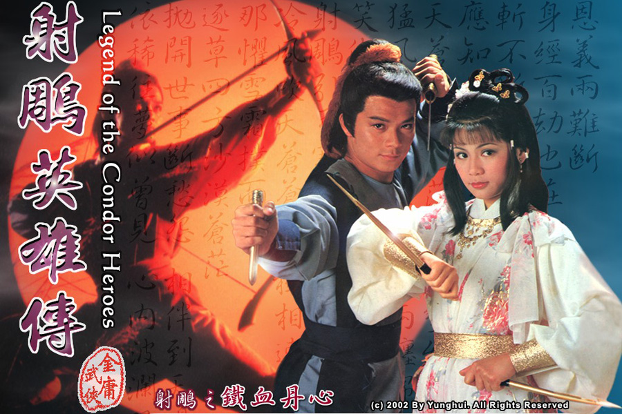 From 1983 to today, 'The Legend of the Condor Heroes' lives on[1