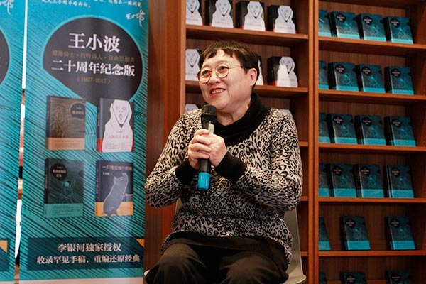 Publisher collects Wang's works in new volume