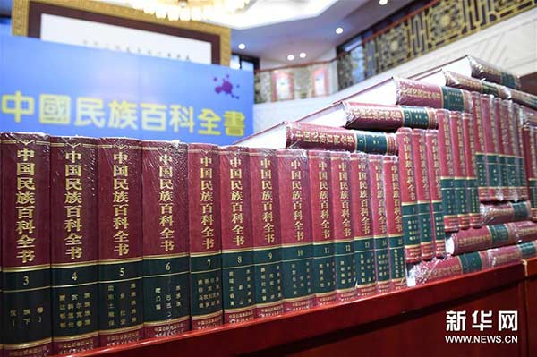 China publishes first encyclopedia of ethnic groups