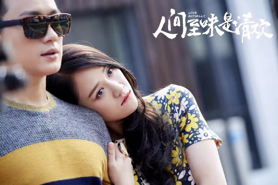 love actually chinese drama 2017
