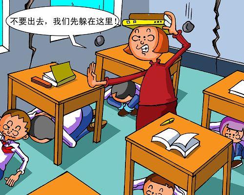 阅览防震减灾漫画轻松学会防震知识