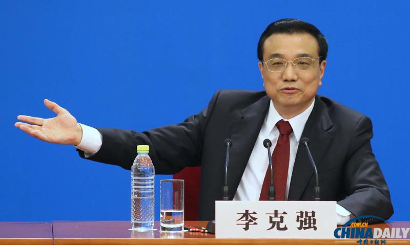 国务院总理李克强答记者问[1]- 中国在线