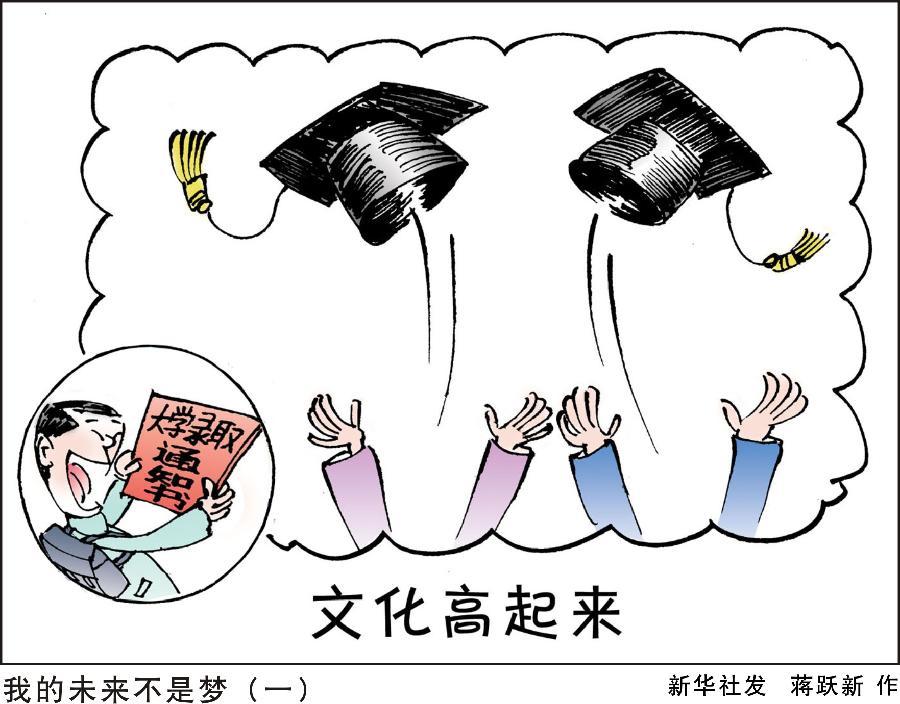 社保工作 中国梦