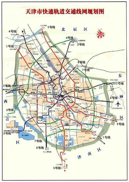 天津地�_       天津地铁高清图  中国日报中国在线(天津)