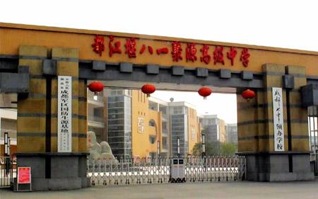 投资1.33亿所有的都江堰市八一聚源中学投入使高中陈仓区重建图片