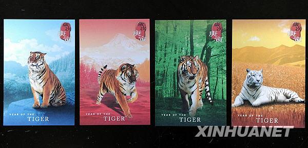 香港邮政发行岁次庚寅(虎年)特种邮票