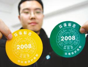 深圳汽车黄绿标_主城汽车明起贴标年检测尾气 绿标通行黄标限行