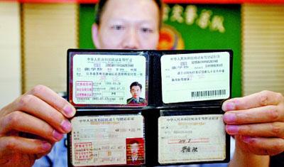 驾照申领和使用多项便民利民措施明年4月起施