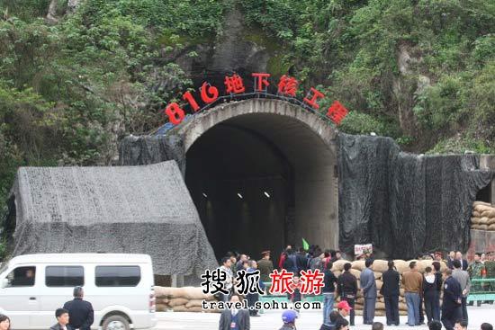 16地下核工程入口-重庆核工厂成旅游景点 老兵揭秘建造过程