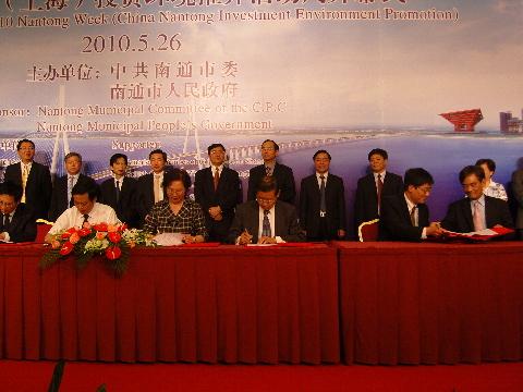 龙腾江海?耀眼南通——中国?南通投资环境推介活动周在上海隆重开幕