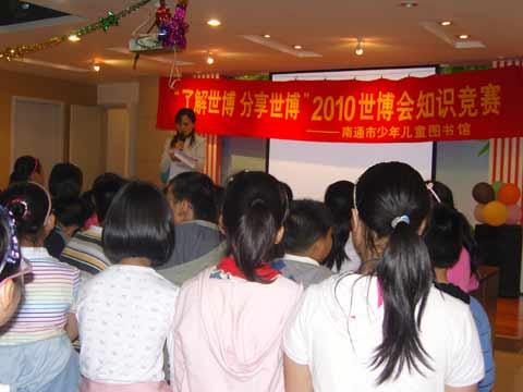 南通开展各类活动积极引导全社会共同关注和参与上海世博