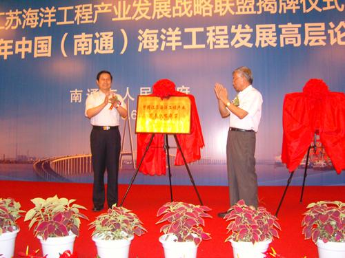 中国江苏海洋工程产业发展战略联盟在南通成立