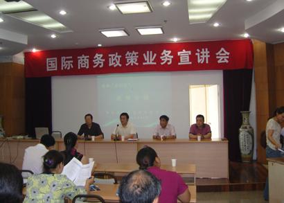 南通贸促会开展国际商务政策业务宣讲活动