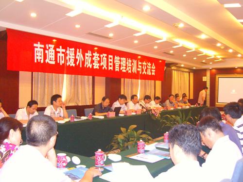 南通商务局召开援外成套项目管理培训与交流会
